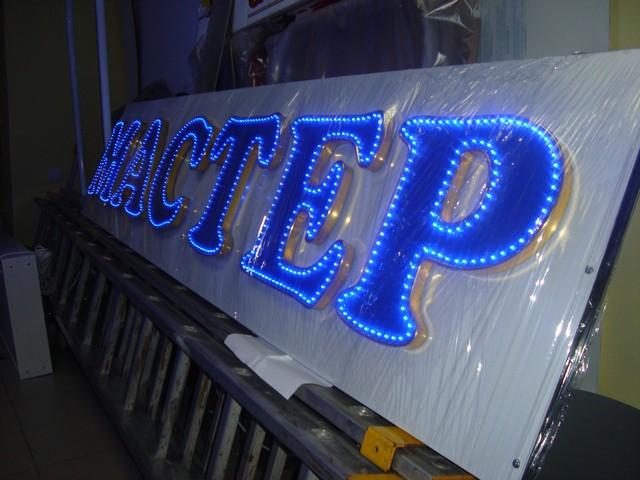 Как сделать светящиеся буквы своими руками из светодиодов 45